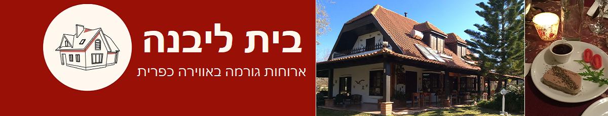 בית ליבנה | מסעדת גורמה בדרום